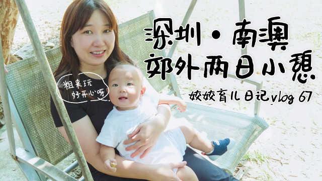 育儿日记vlog67——深圳南澳亲子游