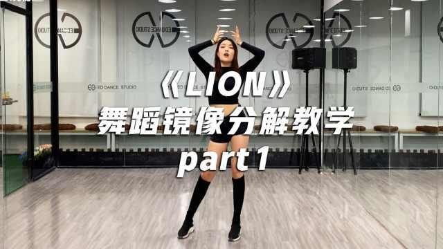 (G)I-DLE《Lion》舞蹈分解教学p1