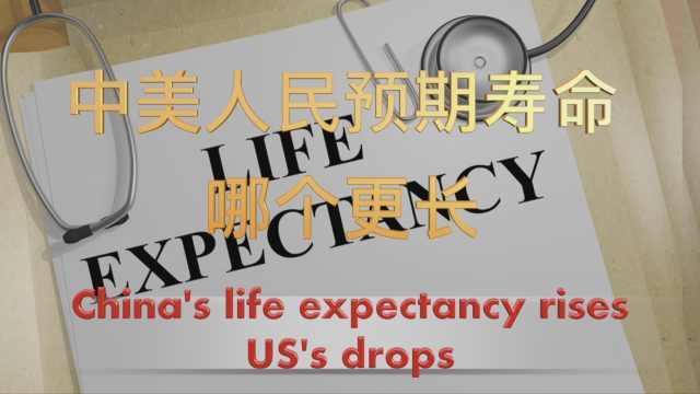 中美人民预期寿命,哪个更长?