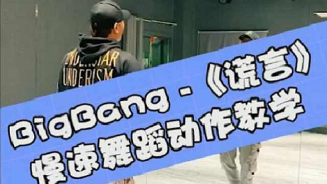 BigBang《谎言》慢速舞蹈动作教学