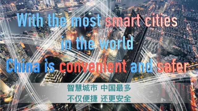 智慧城市中国最多,便捷还更安全