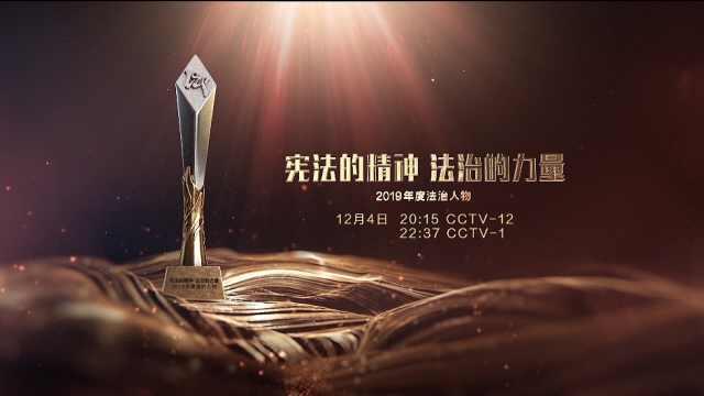 2019年度法治人物颁奖礼今晚揭晓!