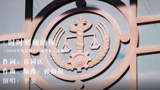 2019年度法治人物颁奖礼主题曲