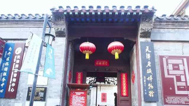 天津老城博物馆