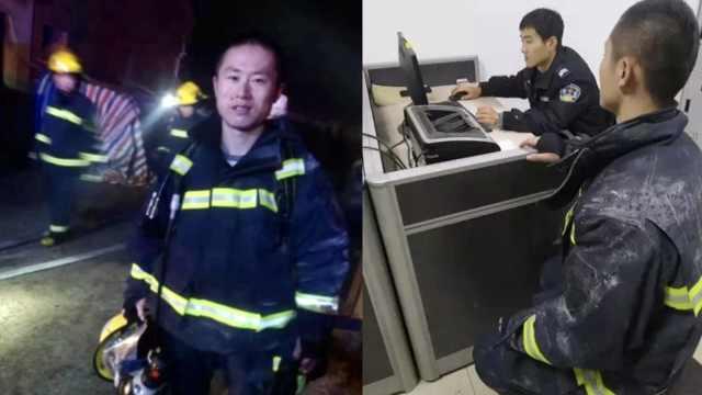 缺德!消防员紧急救火时手机竟被偷