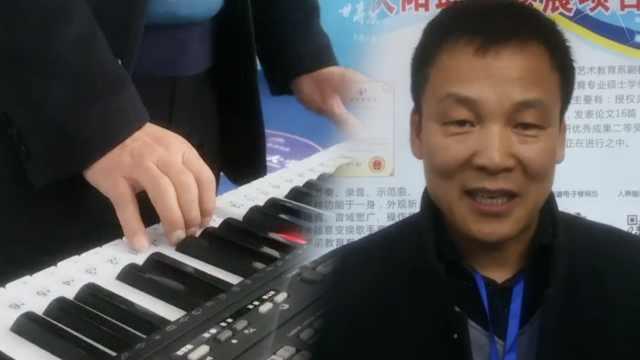 他研发人声唱谱电子琴:唱出哆来咪