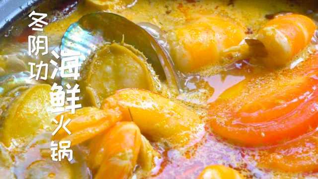 五味俱全的冬阴功海鲜火锅