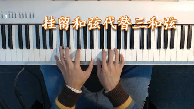 """""""挂留和弦代替三和弦""""钢琴教学"""