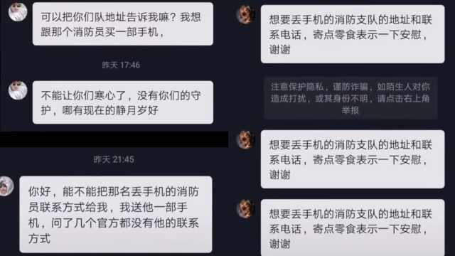 消防救火手机被偷,网友留言送手机