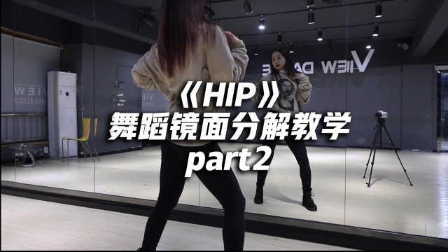 MAMAMOO《HIP》舞蹈镜面分解教学p2