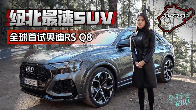 晓敏全球首试奥迪RS Q8