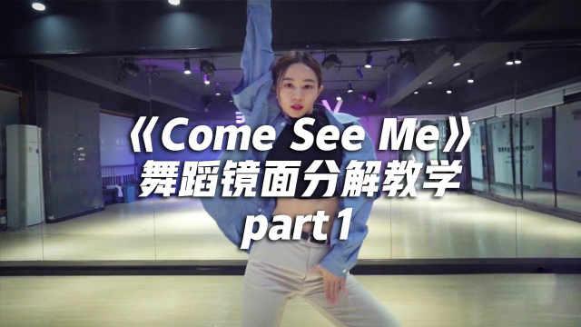 AOA《Come See Me》舞蹈分解教学p1