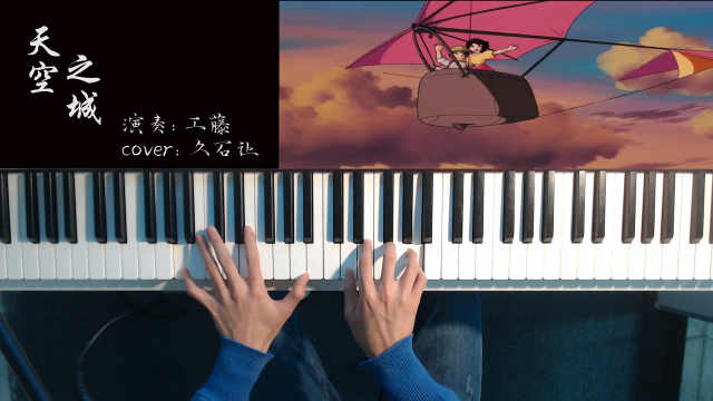 钢琴曲《天空之城》久石让