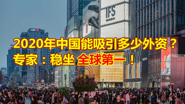 中国明年能吸引多少外资?