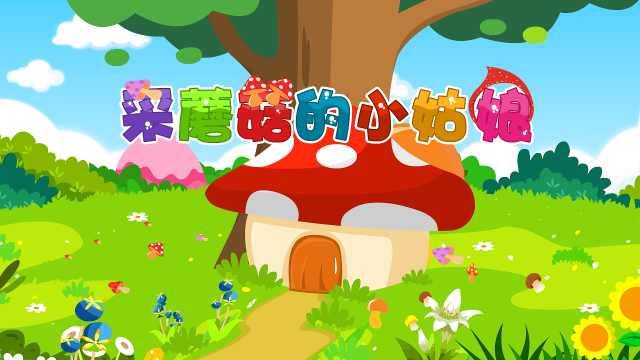 贝乐虎经典儿歌《采蘑菇的小姑娘》
