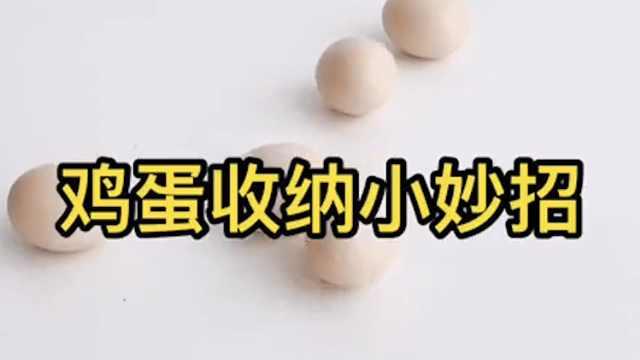 鸡蛋收纳小妙招