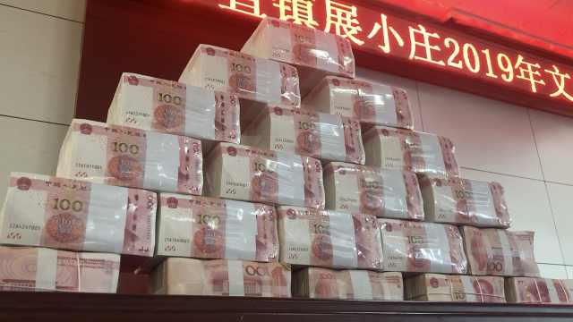 钞票堆成墙!济南一村庄年终大分红