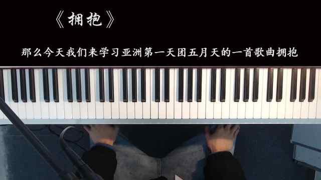 《拥抱》五月天,新手钢琴教学教程