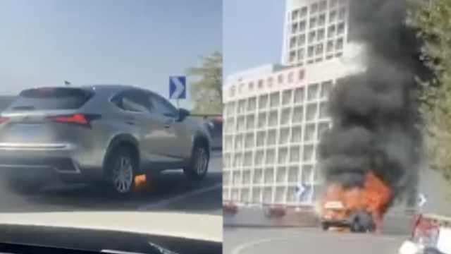 小车行驶中自燃,后车一路追喊提醒