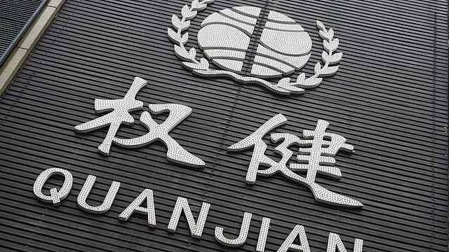 权健案一审宣判:束昱辉有期徒刑9年