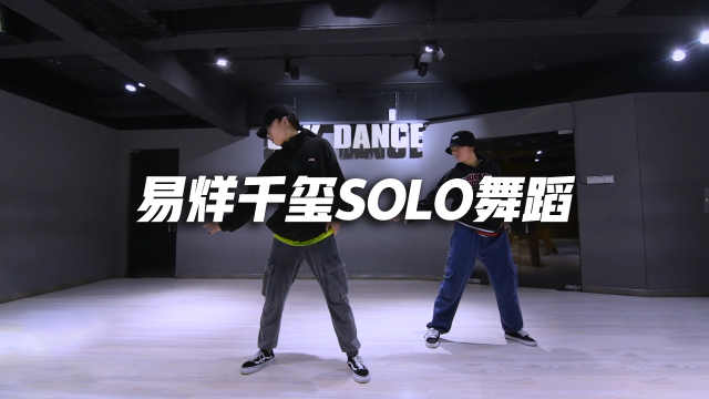 小姐姐酷帅翻跳易烊千玺solo舞蹈