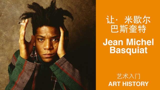 潮牌都推崇的黑人艺术家:巴斯奎特