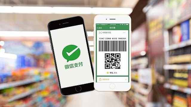 中国银行成与微信实现互认互扫