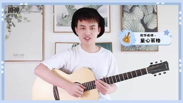周杰伦《晴天》吉他弹唱教学