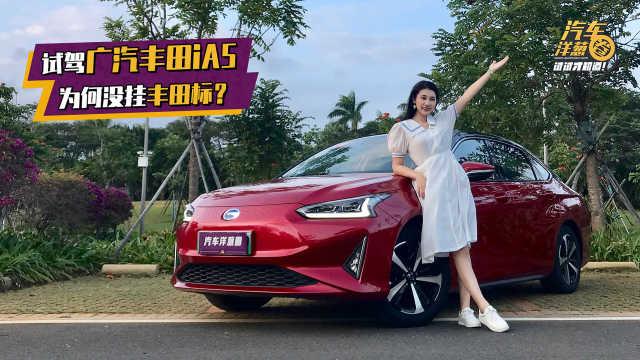 丰田新旗舰轿车,交给广汽国产16万