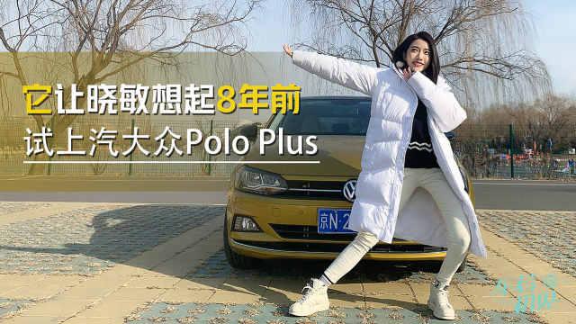 是它让晓敏想起了8年前试Polo Plus