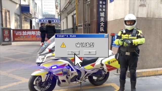 他自制游戏感短视频,展示交警日常