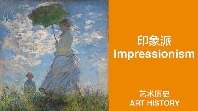 印象派,开启西方艺术的意境概念