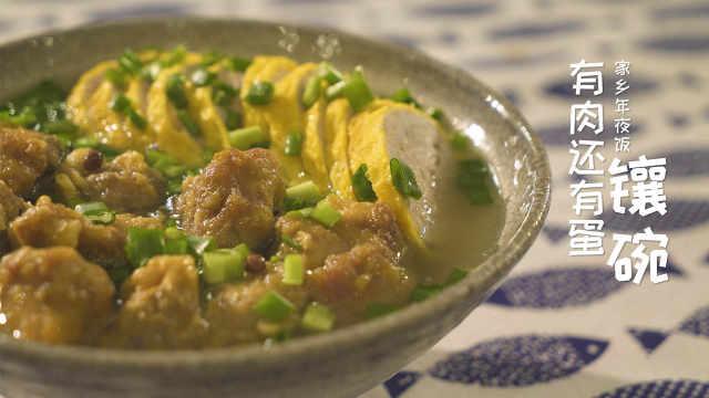 年夜饭喜庆团圆的菜,有肉还有有蛋