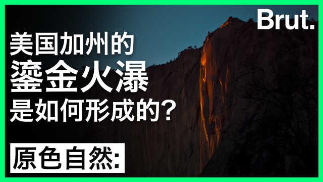 美国加州的鎏金火瀑是如何形成的?