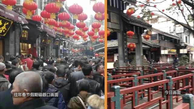 重庆磁器口景区暂停开放,仍有游客