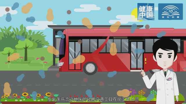中国疾控中心提示:若要外出怎么做