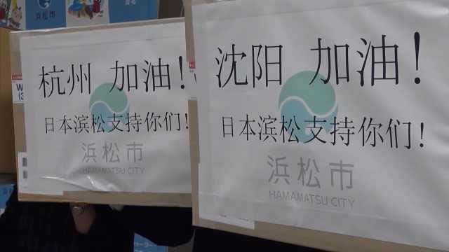 矢野浩二捐13万口罩,多地驰援中国