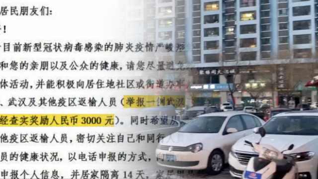 街道办开奖赏:举报武汉返员奖3千