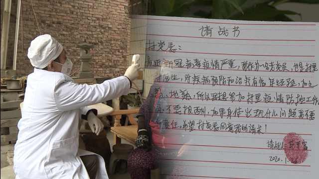 72岁村医写请战书,提音响宣传防疫