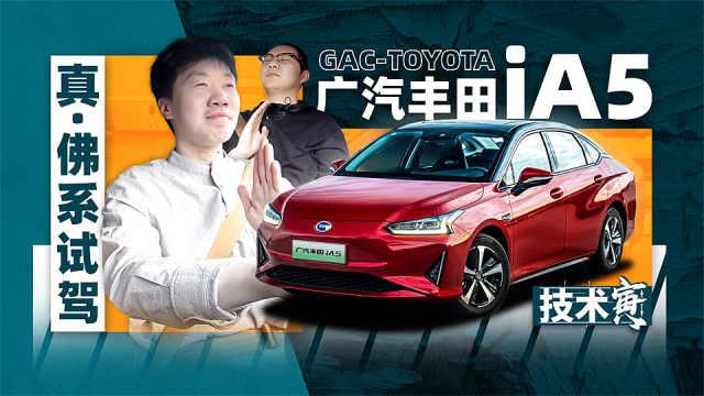 广汽丰田iA5电耗大挑战 (下)