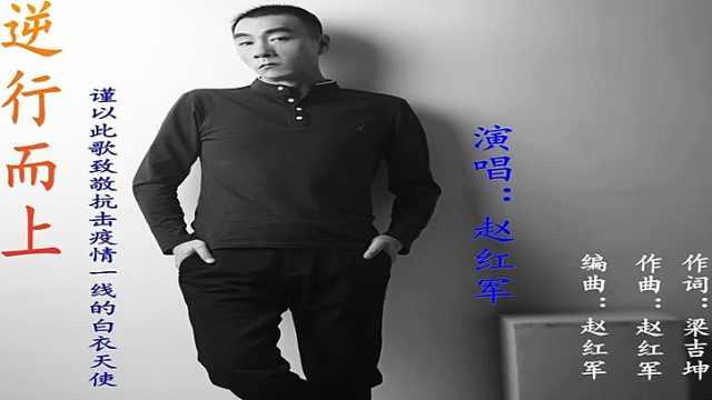 《逆行而上》鲁山县抗击疫情MV