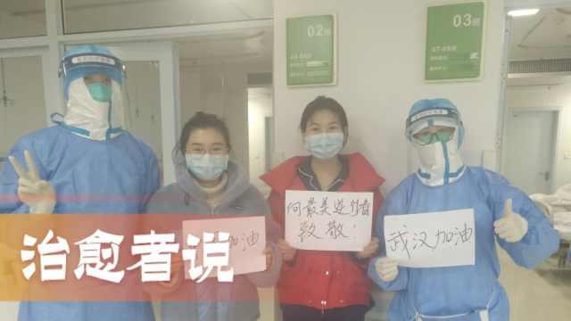 武汉2感染护士出院,期间开导病友