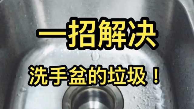 一招解决洗手盆的垃圾
