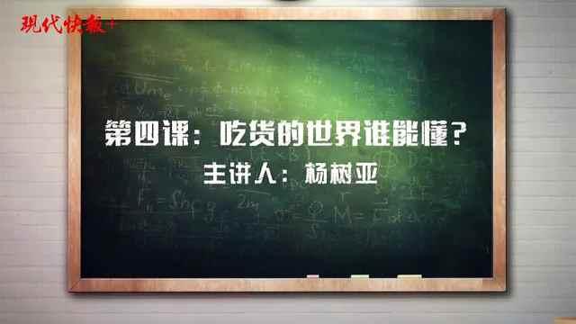 写作大师课第4课 | 杨树亚