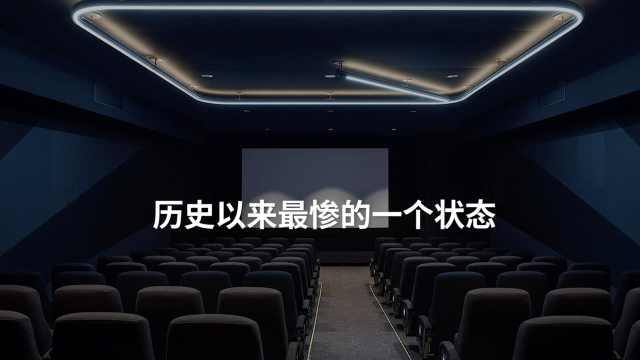 史上最惨!疫情下的电影院如何自救