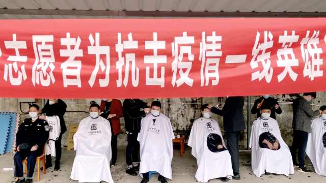 志愿者为奋战在一线的民警剪头发