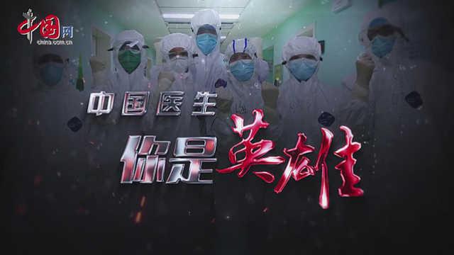 《中国医生,你是英雄》参战