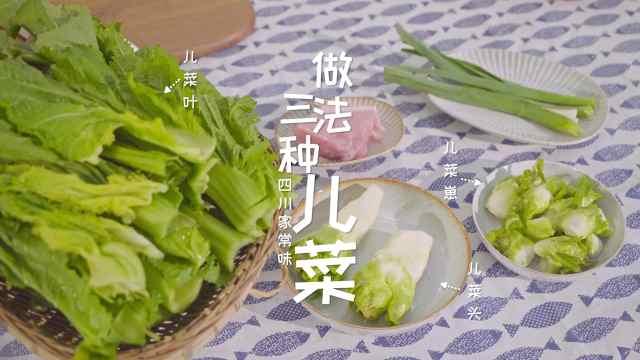 分享儿菜的三种吃法