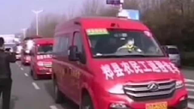 河南郏县组织8057名农民工返岗复工