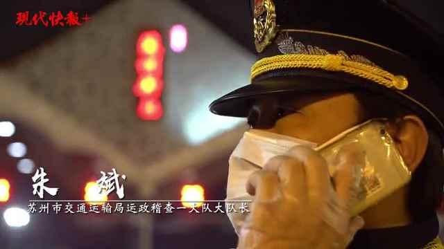 朱斌:像钉子一样守住苏州的西大门